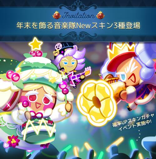 「クッキーラン:オーブンブレイク」で年末に向けた新コンテンツを含む「夢見る年末パーティー」アップデート!