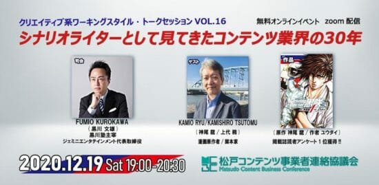 松戸市コンテンツ事業者連絡協議会、トークセッション「シナリオライターとして見てきたコンテンツ業界の30年」を12月19日にオンラインで開催