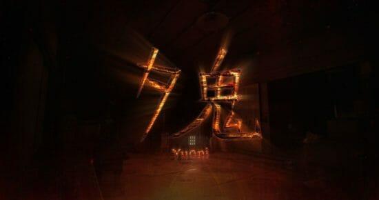 サバイバルホラーゲーム「夕鬼」が2021年春に発売決定!