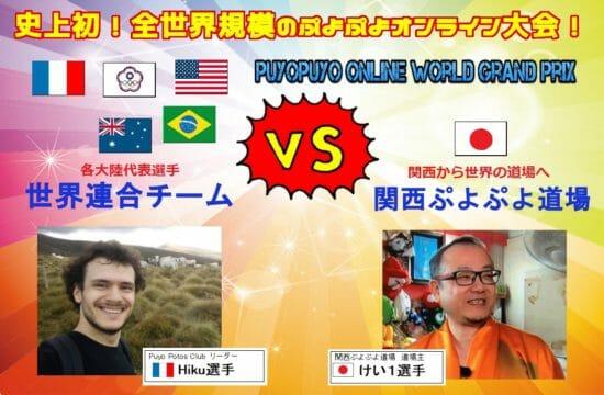 ぷよぷよの世界連合チーム「Puyo Potos Club」と「関西ぷよぷよ道場」によるオンライン国際親善試合が12月6日に開催