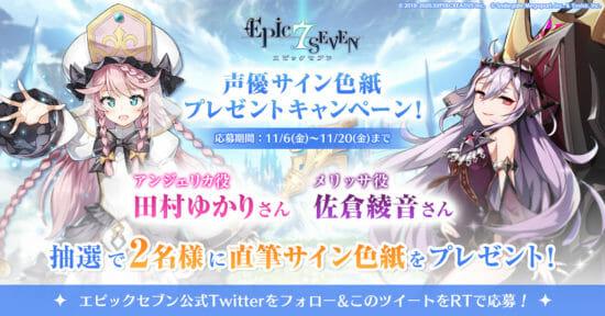 「Epic Seven」で佐倉綾音さんと田村ゆかりさんのサイン色紙が当たるキャンペーンを実施!