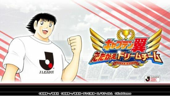 「キャプテン翼~たたかえドリームチーム~」にJリーグ公式戦ユニフォームを着用した新選手たちが登場!