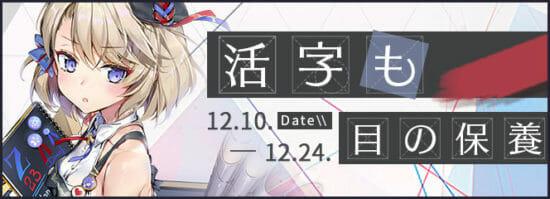 「アズールレーン×紀伊國屋書店」コラボキャンペーンが開催!Z23の着せ替えを入手しよう!