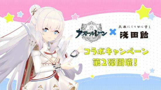 「アズールレーン×浅田飴」コラボレーションキャンペーン開催!