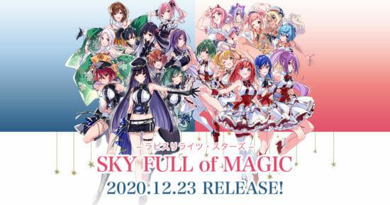 「ラピスリライツ」2ndアルバム「SKY FULL of MAGIC」の特典イラストを公開!