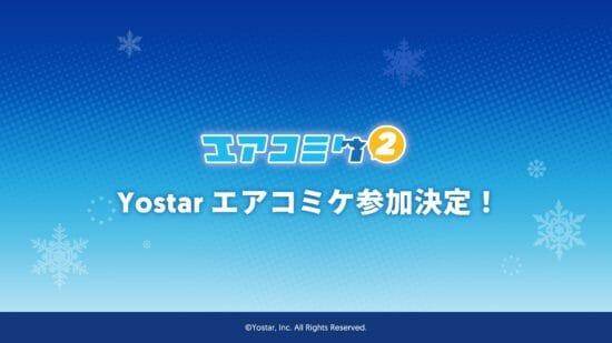 Yostar、オンラインイベント「エアコミケ2」に参加!「アズールレーン」など人気タイトルのグッズを販売予定!