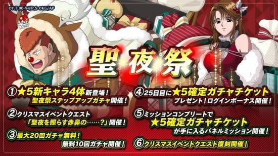 魔界最強バトルRPG「幽☆遊☆白書 100%本気(マジ)バトル」で「聖夜祭」イベント開催!