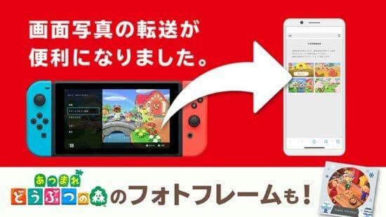 Nintendo Switchで撮影した画面写真や動画をスマホやPCに簡単に転送できるようになるアップデートを配信