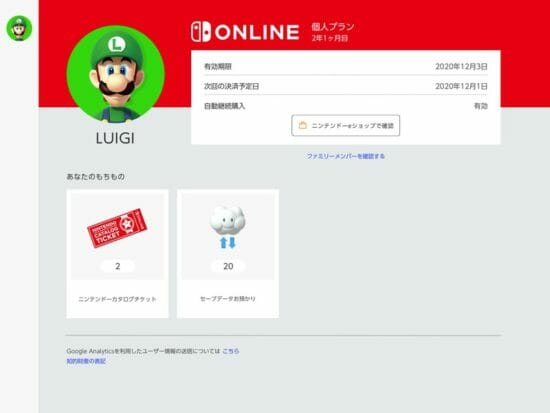 Nintendo SwitchのHOMEメニューに「Nintendo Switch Online」アイコンが追加!