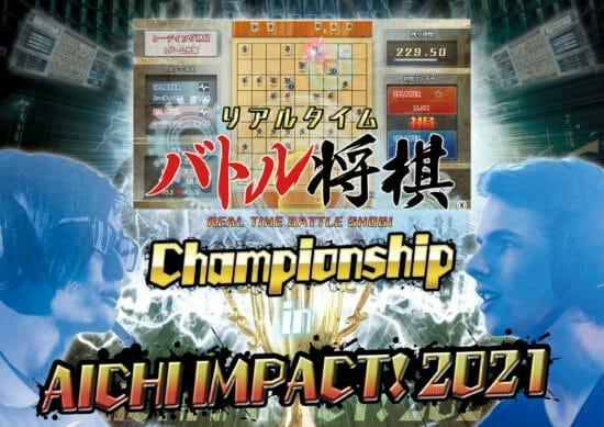 世界で人気のDETONATORが「AICHI IMPACT!」に電撃参戦!