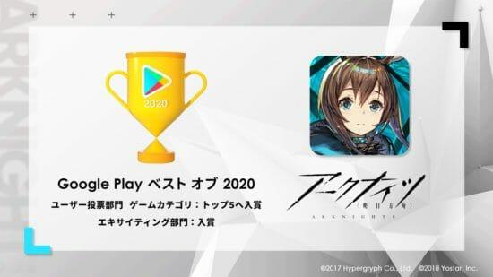 「アークナイツ」が「Google Play ベストオブ 2020」でW受賞!