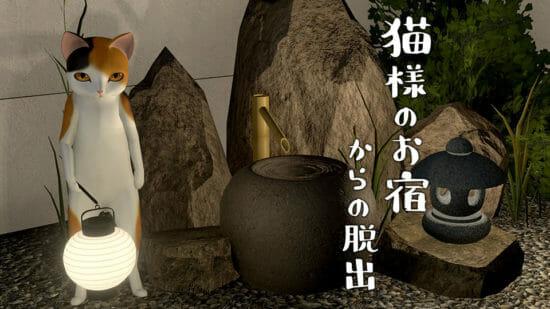 謎解き脱出ゲーム「猫様のお宿からの脱出」が12月17日にSwitch向けに発売!