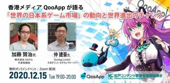 香港メディアQooAppが語る「世界の日本系ゲーム市場の動向と世界進出」がテーマのオンラインイベントが12月15日に開催
