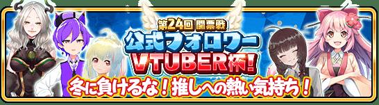 VTuberを応援だ!「WAR of Zodiac」で「第24回 闘票戦 公式フォロワーVTUBER杯!」開催!