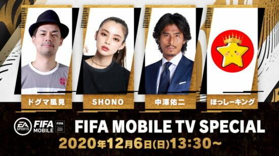 大型アップデートの情報も!「EA SPORTS™ FIFA MOBILE」公開生放送を12月6日に開催!