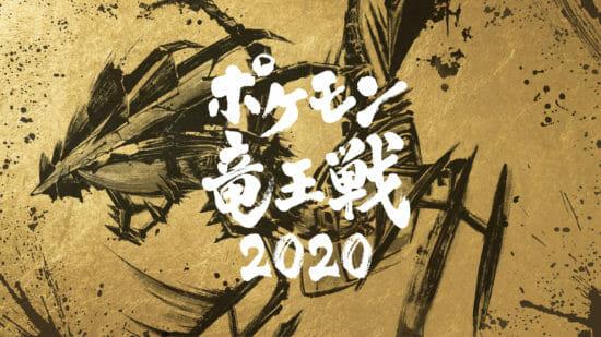 「ポケモン竜王戦 2020」メインビジュアルが公開!最新テクノロジーで中継もパワーアップ!