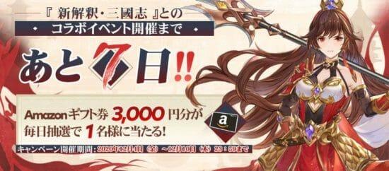 「三国志名将伝」×「新解釈・三國志」コラボ情報公開!10万DL突破記念プレゼントも!