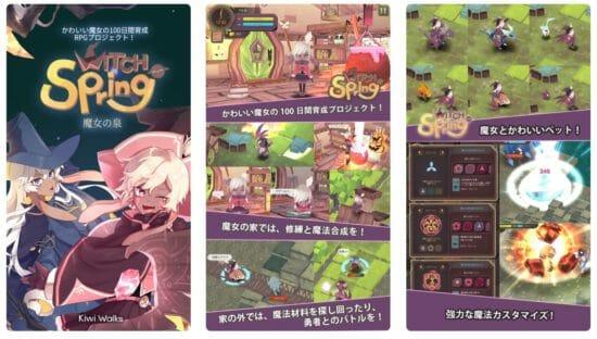 限られた時間で魔女を成長させるRPG「魔女の泉」がApp Storeでセール中!