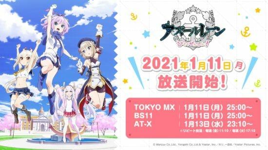 テレビアニメ「アズールレーン びそくぜんしんっ!」が2021年1月11日に放送開始!PVや場面写真も到着!