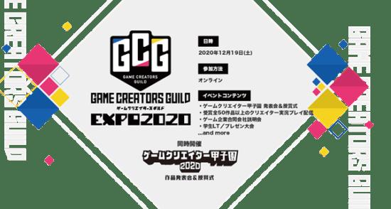 ゲームクリエイター甲子園の発表会&授賞式「ゲームクリエイターズギルド EXPO2020」が12月19日にオンラインで開催決定