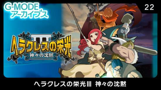 Switchセール情報!名作RPG「ヘラクレスの栄光Ⅲ」や「ジャンナビ麻雀オンライン」がセール中!