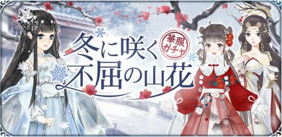 「謀りの姫:Pocket」でミニゲームイベント「飴玉パズル」開催!