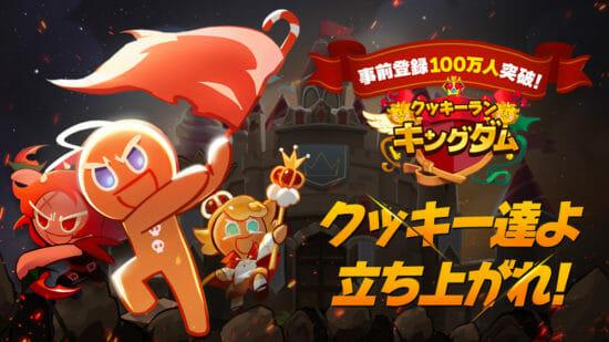 キャラ収集RPG「クッキーラン:キングダム」の事前登録者数が5日間で100万人突破!