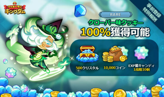 キャラクター収集RPG「クッキーラン:キングダム」豪華特典たっぷりの事前登録イベント開催中!