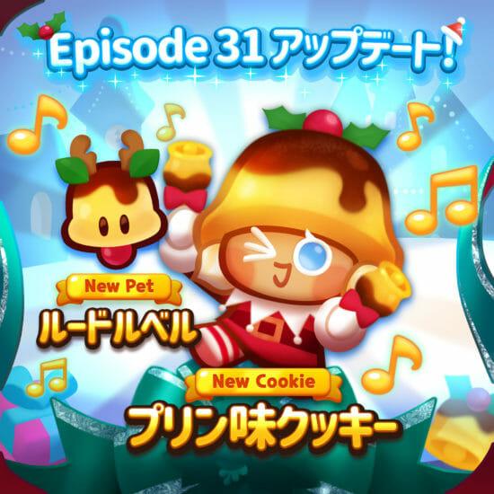 スマホ向けパズルゲーム「クッキーラン:パズルワールド」にクリスマスの雰囲気をまとった「プリン味クッキー」が登場する新エピソードが登場!