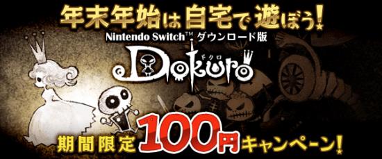 ギミックアクション「Dokuro(ドクロ)」のNintendo Switch版が期間限定100円セール!