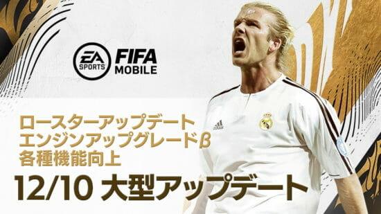 「EA SPORTS FIFA MOBILE」ロースターアップデート&グラフィックを大幅強化!