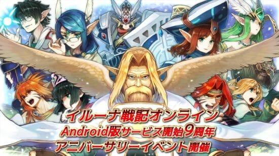 「イルーナ戦記オンライン」Android版9周年アニバーサリーイベント&キャンペーンを開催!