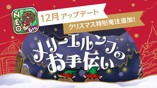 「NEO なめこ栽培キット」にクリスマスシーズンにぴったりな特別発注が登場!