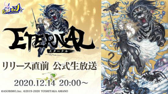 """超大型""""国産""""MMORPG「ETERNAL」リリース直前生放送が12月14日に配信!"""
