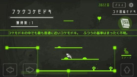 魔女の使い魔となって新種のコケモドキを探すゲーム「コケモドキと魔女」がアプリストアで配信開始!