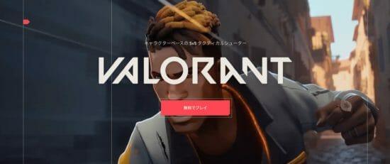 ライアットゲームズ、ライブイベント「wwFest: VALORANT」を2021年1月15日開催!Crown Channelとタッグ!