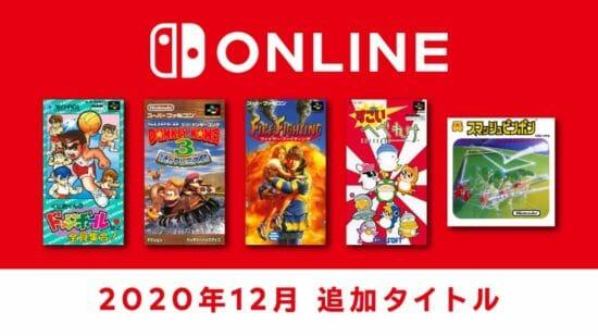 「スーパードンキーコング 3」や「くにおくんのドッジボールだよ全員集合!」などがNintendo Switch Onlineで12月18日より配信!