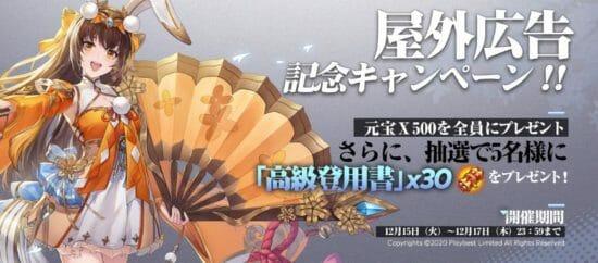 「三国志名将伝」映画「新解釈・三國志」コラボに合わせて屋外広告を開始!ゲームで記念キャンペーンも開催!