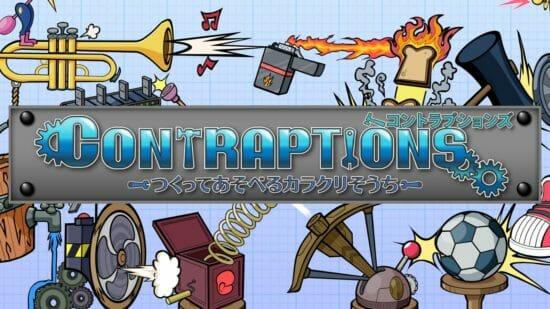 Nintendo Switch版「コントラプションズ つくってあそべるカラクリそうち」の予約受付が開始!