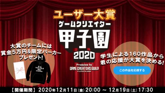 「ゲームクリエイター甲子園 2020」応募作品150作を公式サイトでオンライン展示!
