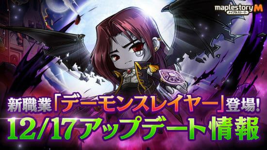 「メイプルストーリーM」に新職業「デーモンスレイヤー」が実装!