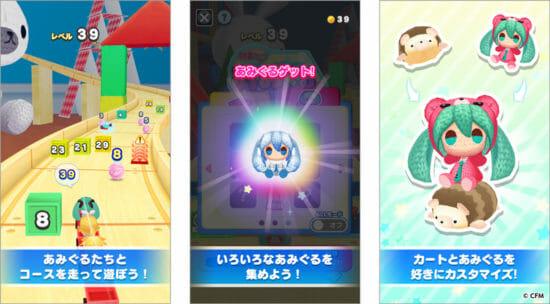 スマホ向けカジュアルゲーム「初音ミク あみぐるトレイン」が配信開始!