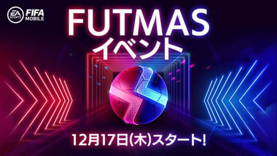 「FIFA MOBILE」でクリスマスイベント「FUTMAS」とチーム戦イベント「UEFA Champions League VS Event」が開催!