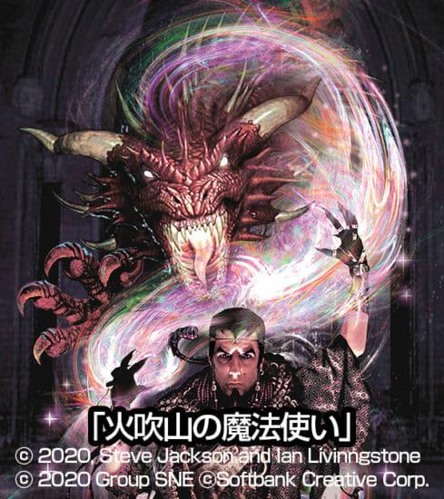 ゲームブック「ファイティング・ファンタジー・コレクション ~火吹山の魔法使いふたたび~」が刊行決定!