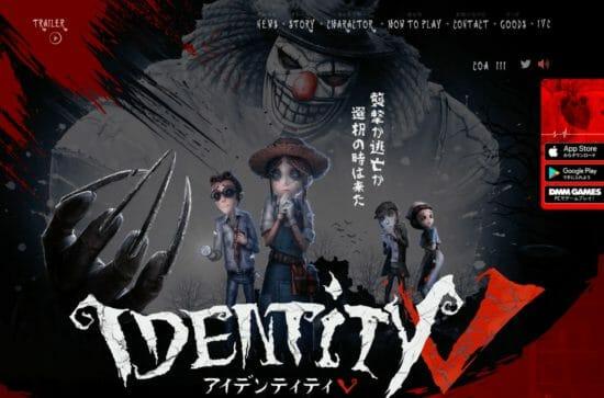 「Identity V 第五人格」×「約束のネバーランド」コラボが2021年春に開催決定!