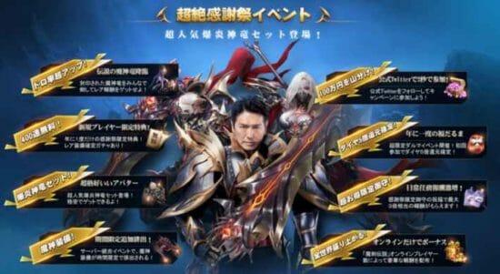 「魔剣伝説」新イメージキャラクターが人気俳優・高橋克典さんに!超限定感謝祭も開催へ!