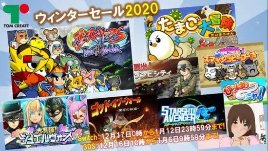 Switch「ゴッド・オブ・ウォール 魔宮の秘宝」が期間限定で100円!「トムクリエイト ウィンターセール2020」開催中!