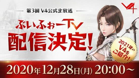 MMORPG「V4」の公式生放送「ぶいふぉーTV」が12月28日(月)に放送決定!