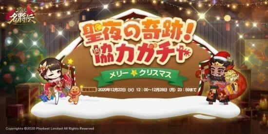 「三国志名将伝」クリスマス限定イベント&連動キャンペーン開催!新たに4武将が限界突破!