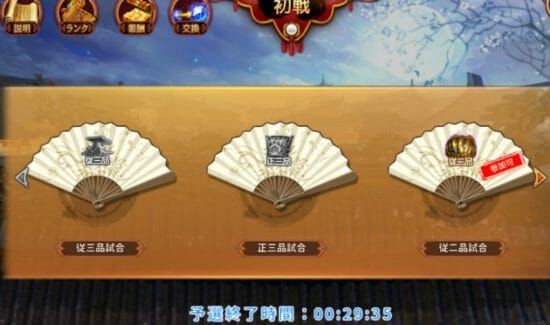 「謀りの姫」新機能「特性」、イベント「紫禁城頂上決戦」解放!アップデート記念キャンペーンも開催!